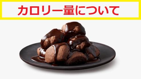 ダブルチョコメルツのカロリー量について