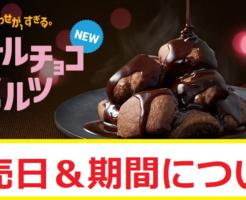 【超ホット!】マクドナルドのダブルチョコメルツの発売日&期間は?