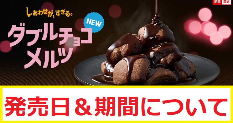 マクドナルド ダブル チョコ メルツ