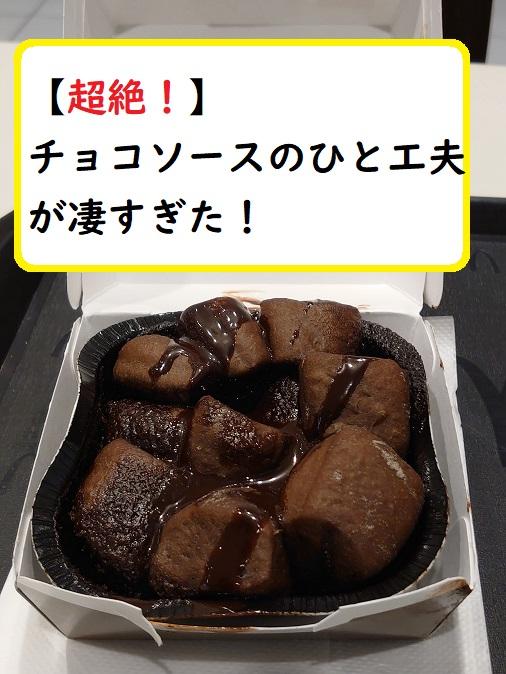 【超絶!】~チョコソースのひと工夫が凄すぎた!