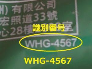 WHG-4567