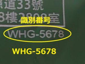 WHG-5678