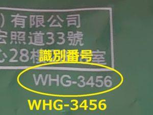 WHG-3456