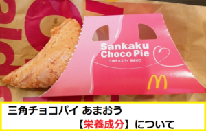 チョコパイ あまおう 三角 ピンク色がかわいい♡マクドナルド「三角チョコパイ あまおう」新登場