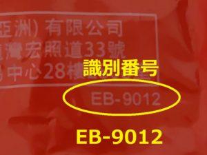 EB-9012