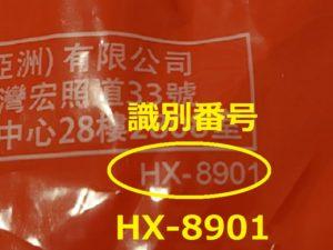 HX-8901