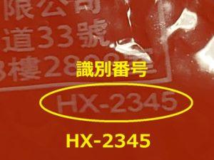 HX-2345