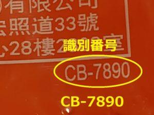 CB-7890
