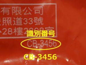 CB-3456