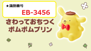 EB-3456