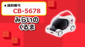 CB-5678