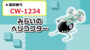 CW-1234