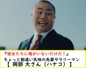 Cm ハナコ 岡部