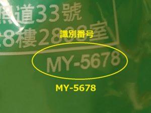 MY-5678
