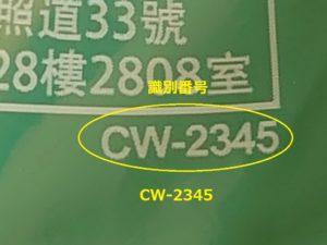 CW-2345