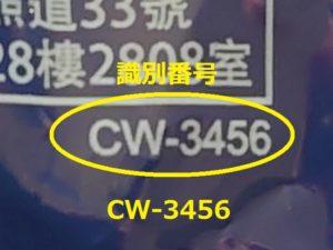 CW-3456