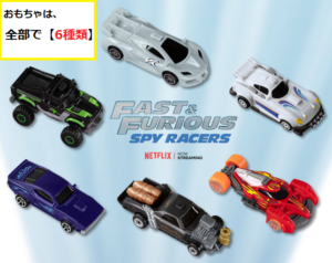 『FAST&FURIOUS(SPY RACERS)』のおもちゃは【何種類】あるの?