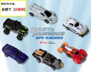 『FAST&FURIOUS(SPY RACERS)』のおもちゃは【何種類】あるの?