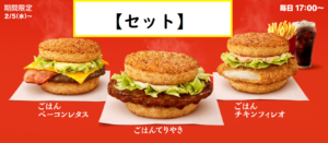 ごはんバーガーセットの【カロリー】・【糖質】