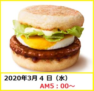 てりたまマフィン発売日:2020年3月4日(水)AM5:00~