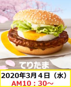 てりたまバーガー発売日:2020年3月4日(水)AM10:30~)