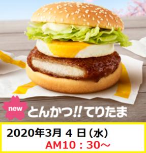 """""""とんかつ!!てりたま発売日:2020年3月4日(水)AM10:30~"""