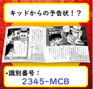 識別番号:2345-MCB