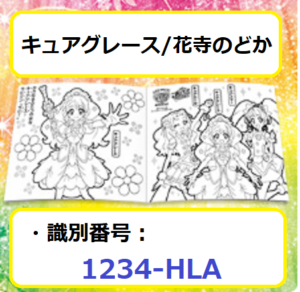 識別番号:1234-HLA