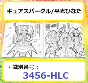 識別番号:3456-HLC