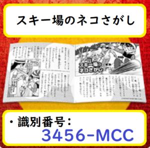 識別番号:3456-MCC