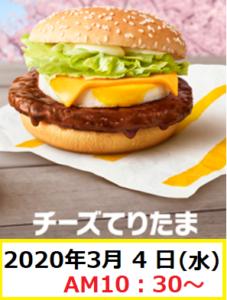 チーズてりたま発売日:2020年3月4日(水)AM10:30~)