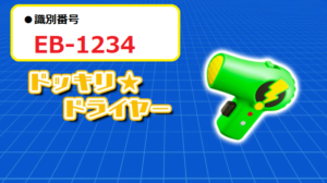 EB-1234