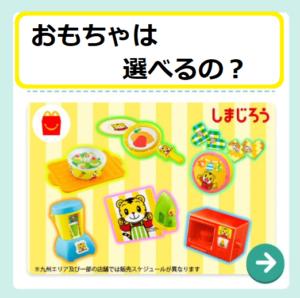 おもちゃは選べるの?