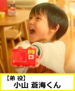 弟・小山 蒼海(コヤマ ソウ)