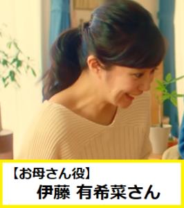 母・伊藤 有希菜(イトウ ユキナ)