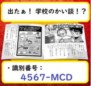 識別番号:4567-MCD