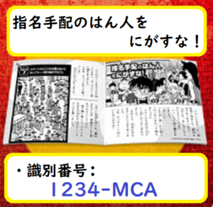 識別番号:1234-MCA