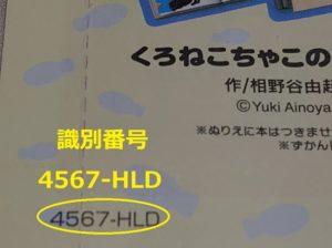 識別番号:4567-HLD