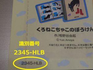 識別番号:2345-HLB