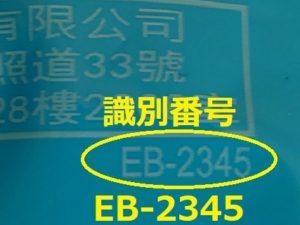 EB-2345