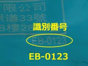 EB-0123