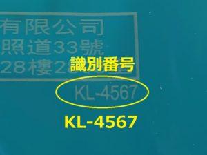 KL-4567