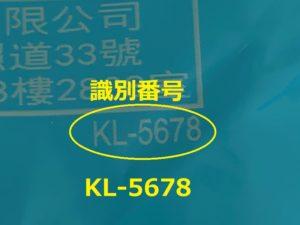 KL-5678