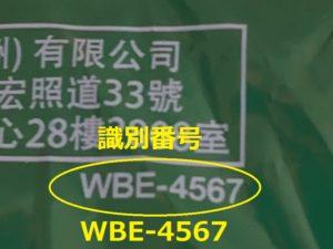 WBE-4567