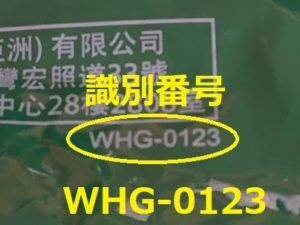 WHG-0123
