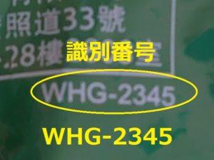 WHG-2345