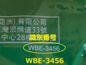 WBE-3456