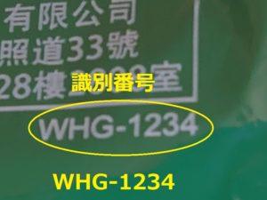 WHG-1234