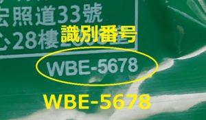 WBE-5678