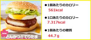 とんかつてりたまのカロリー/糖質/栄養成分